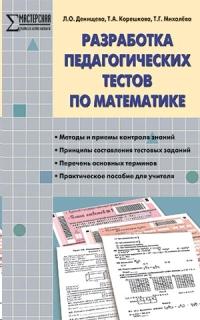 Разработка педагогических тестов по математике